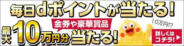 dポイント紹介バナー
