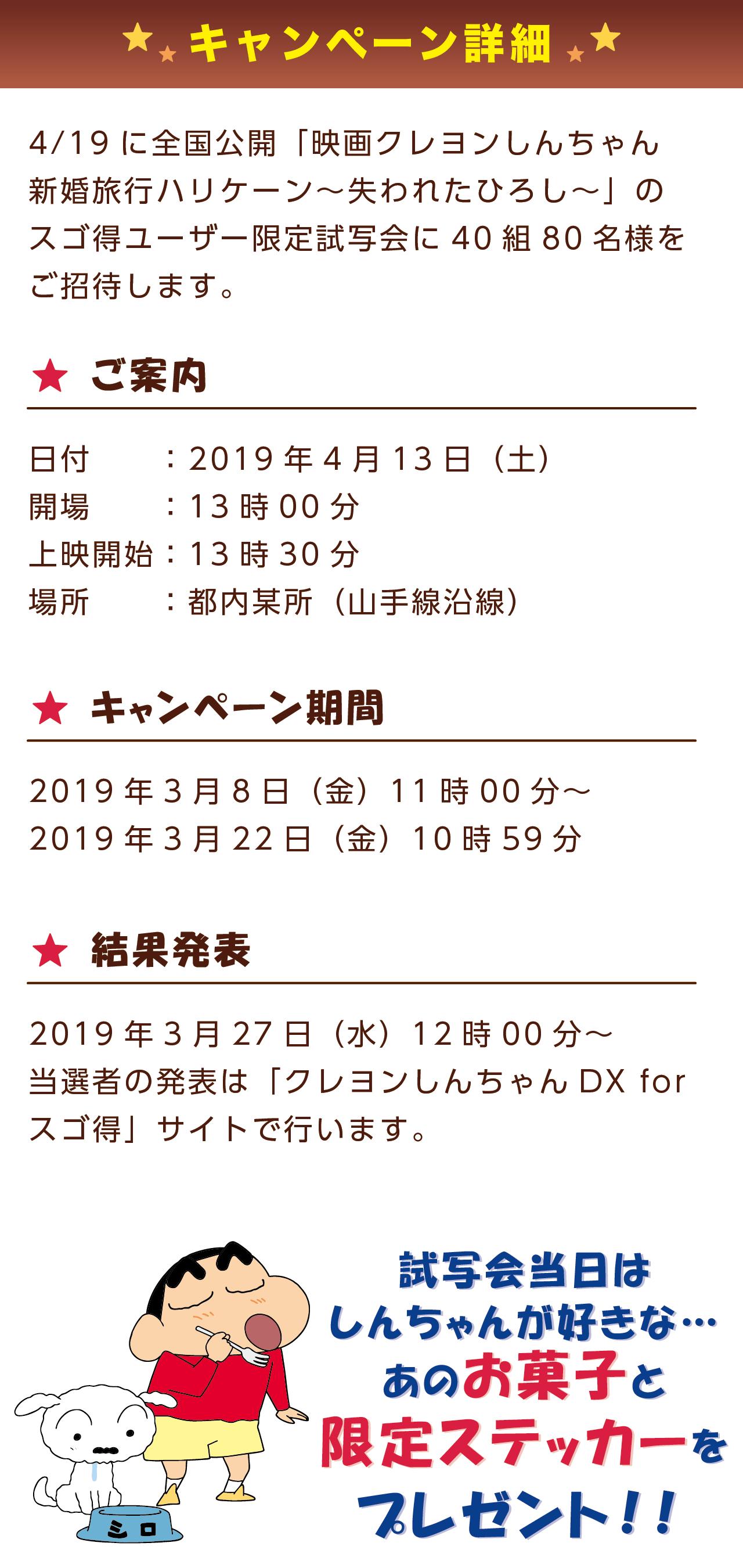 しんちゃん映画A賞説明